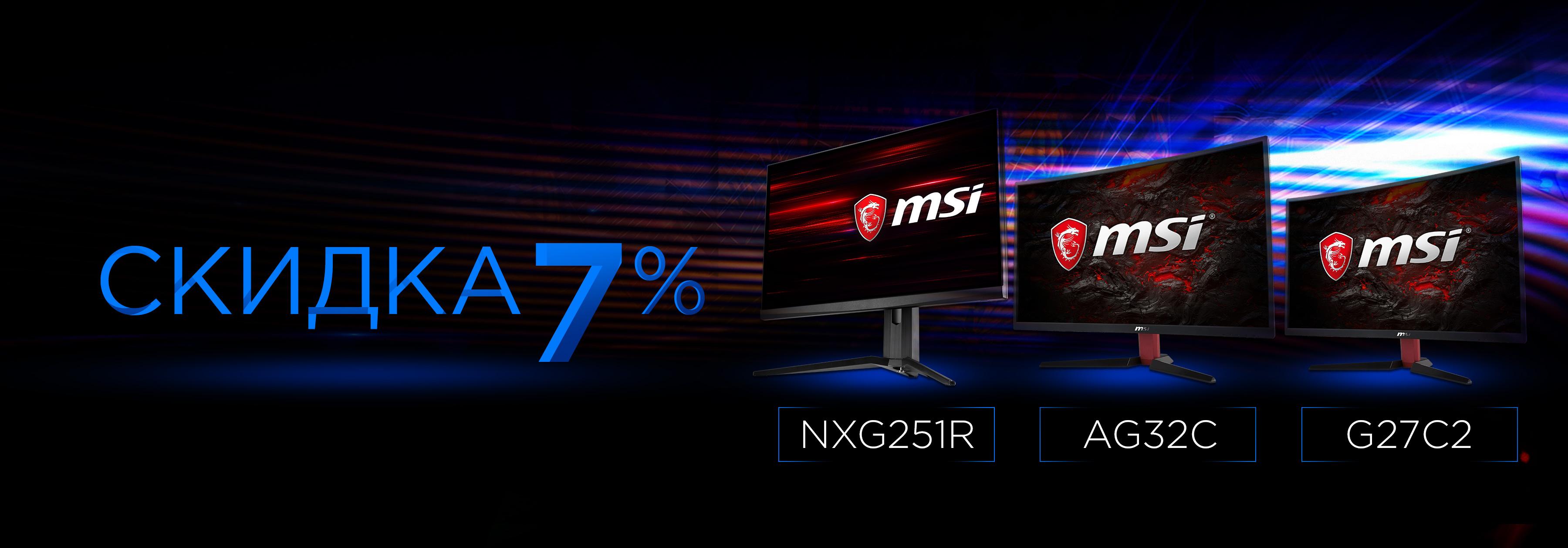 Мониторы MSI с выгодой 7% в OLDI