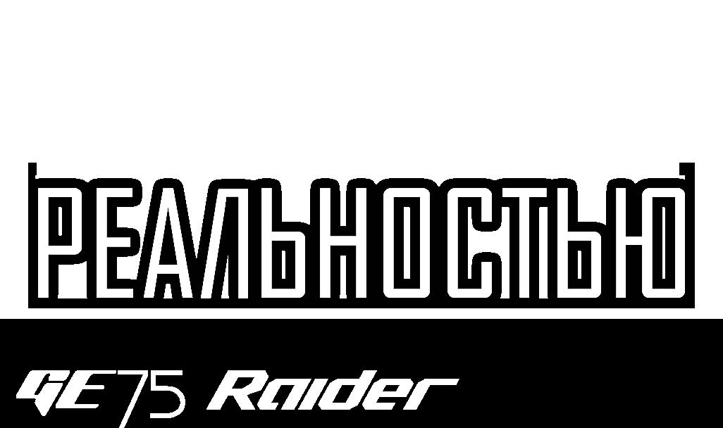Игра становится реальностью - GE75 Raider
