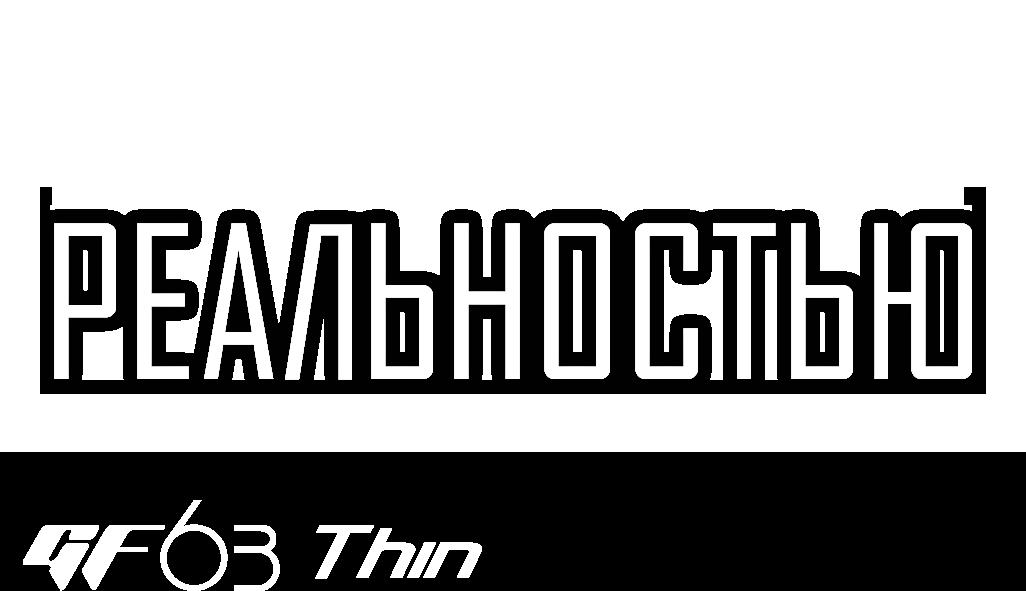 Игра становится реальностью - GF63 Thin