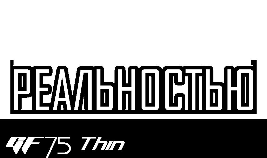 Игра становится реальностью - GF75 Thin