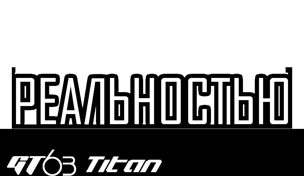 Игра становится реальностью - GT63 Titan