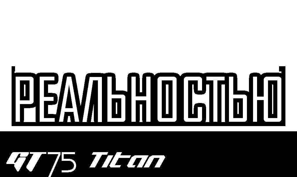 Игра становится реальностью - GT75 Titan