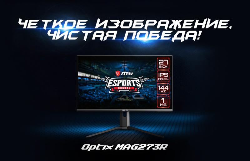 Четкое изображение – чистая победа! Киберспортивный IPS-монитор MSI: Optix MAG273R