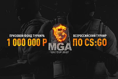 Приглашаем на всероссийский Гранд-Финал MGA Uni Cup 2020!