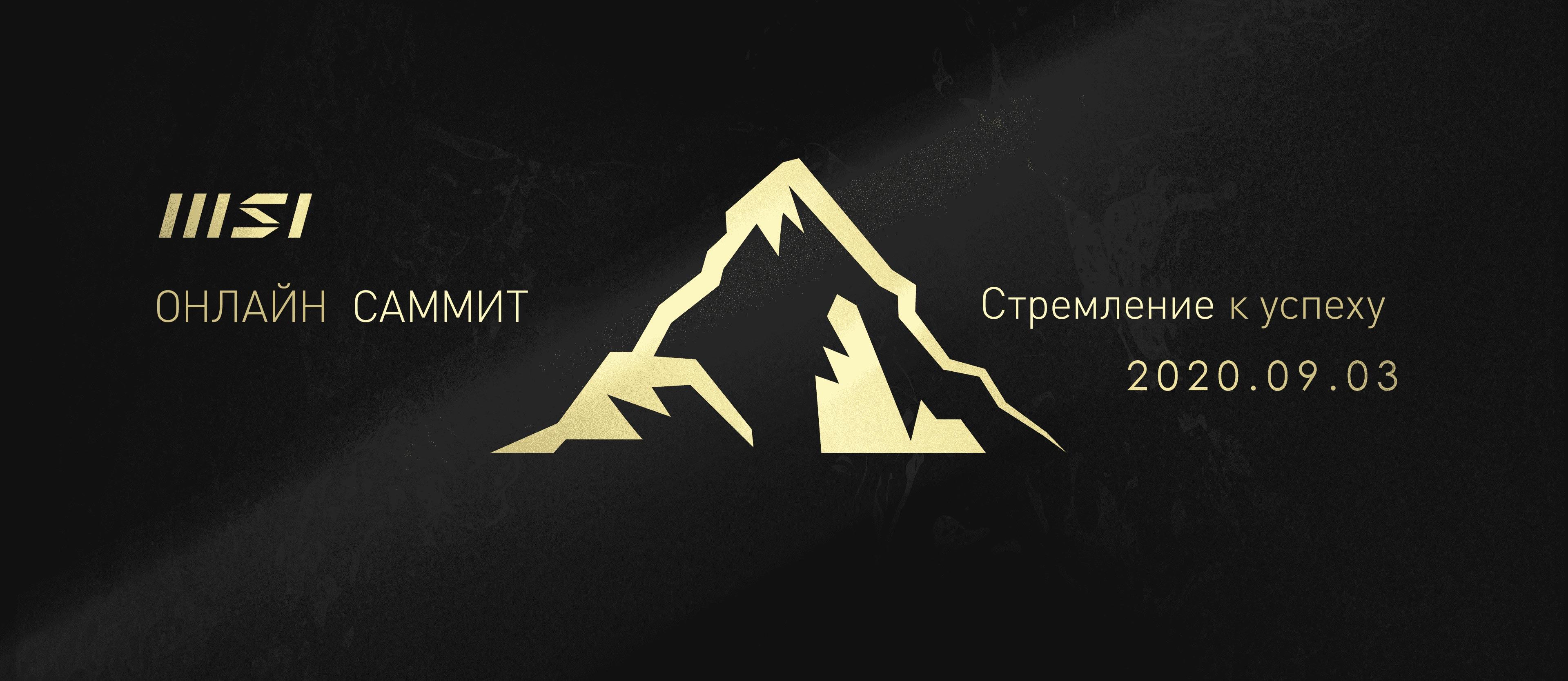 Summit KV Logo