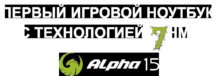 msi alpha15 logo