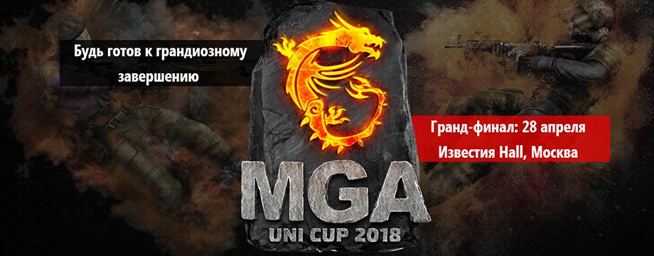 MGA UNI CUP, Москва, 28 апреля 2019