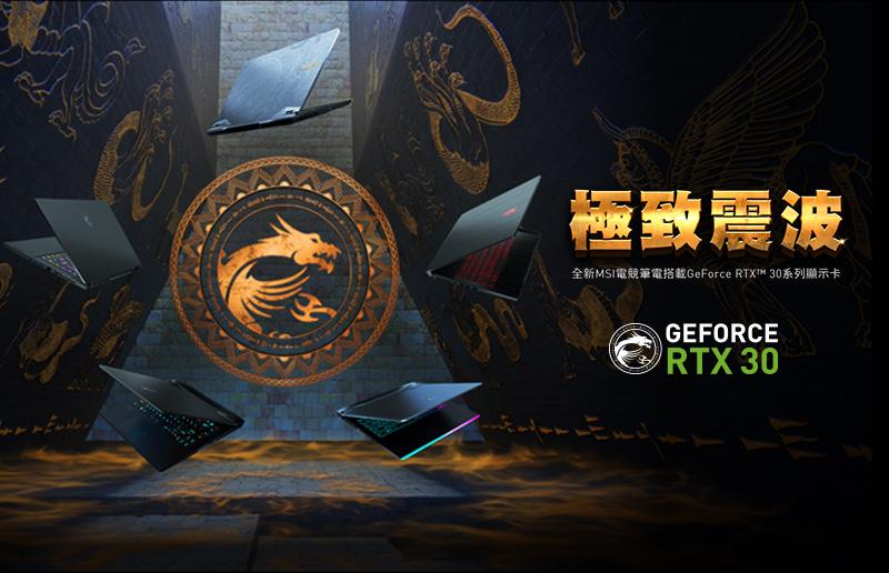 RTX30系列電競筆電選購指南