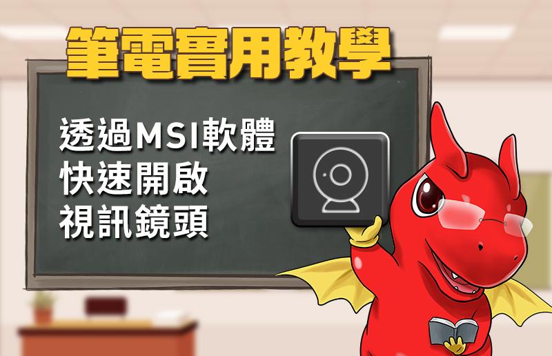 筆電實用教學 - 如何透過MSI軟體快速開啟視訊鏡頭