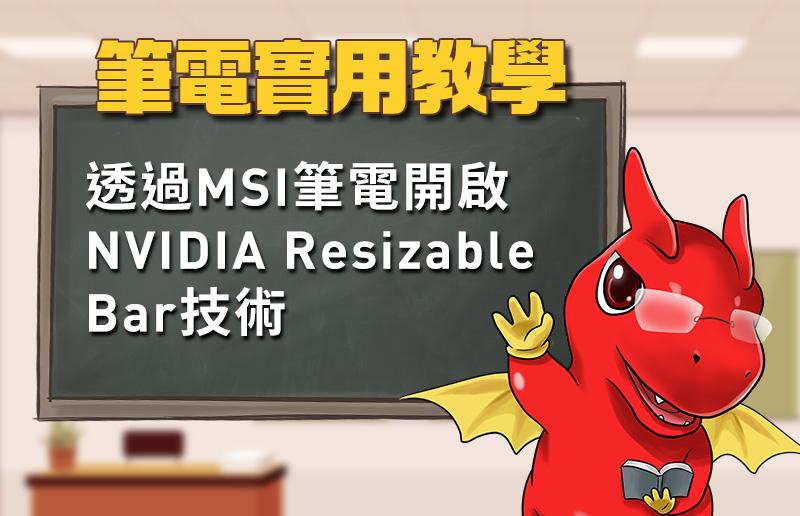 筆電實用教學-如何在MSI筆電開啟NVIDIA Resizable Bar技術