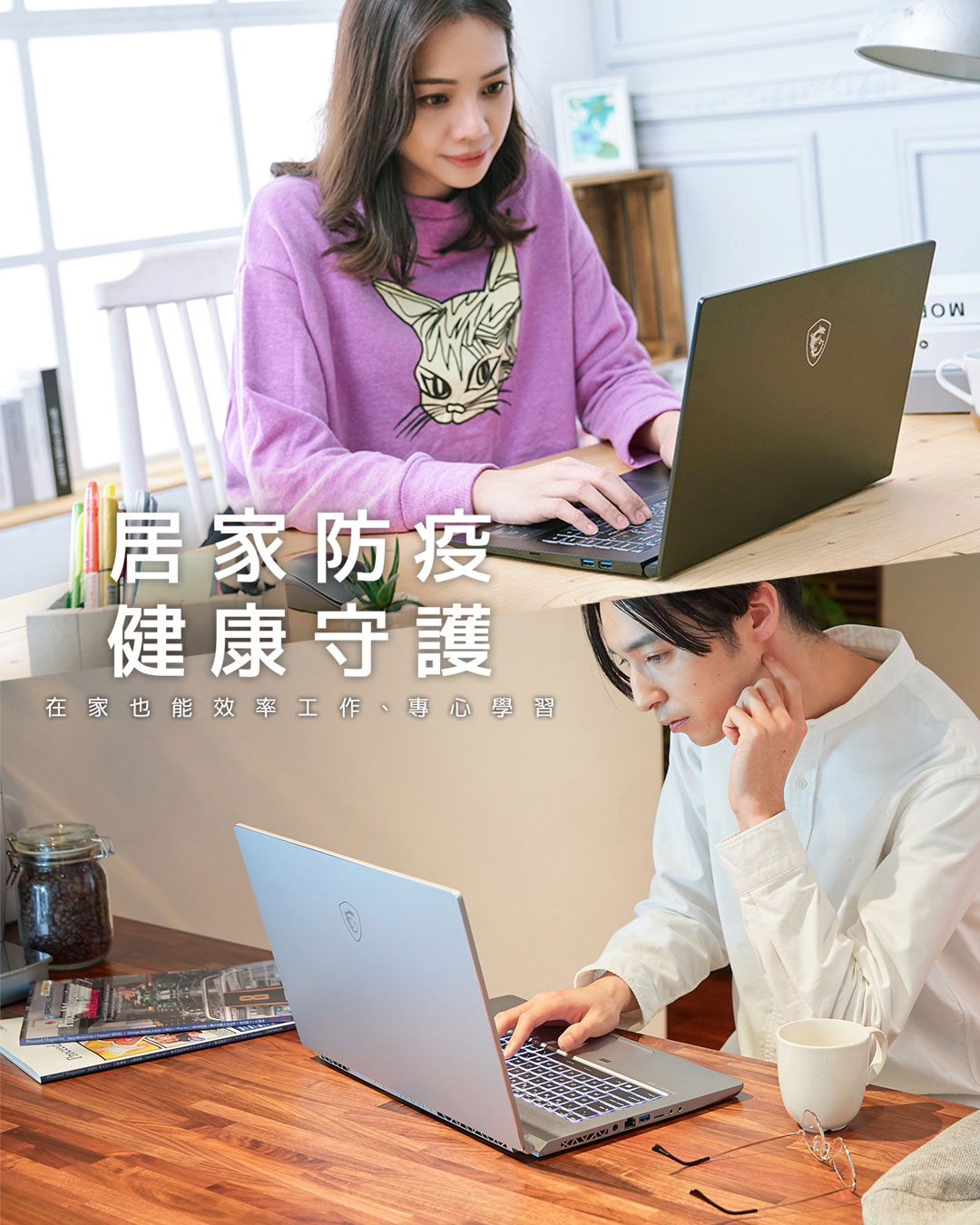 Study & Work from Home with MSI