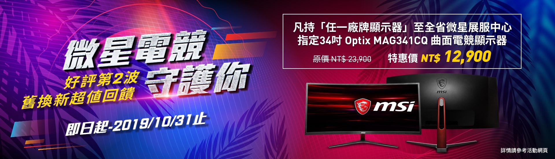 Optix MAG341CQ