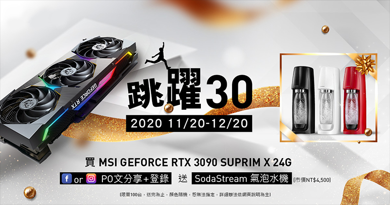 MSI Presents SUPRIM