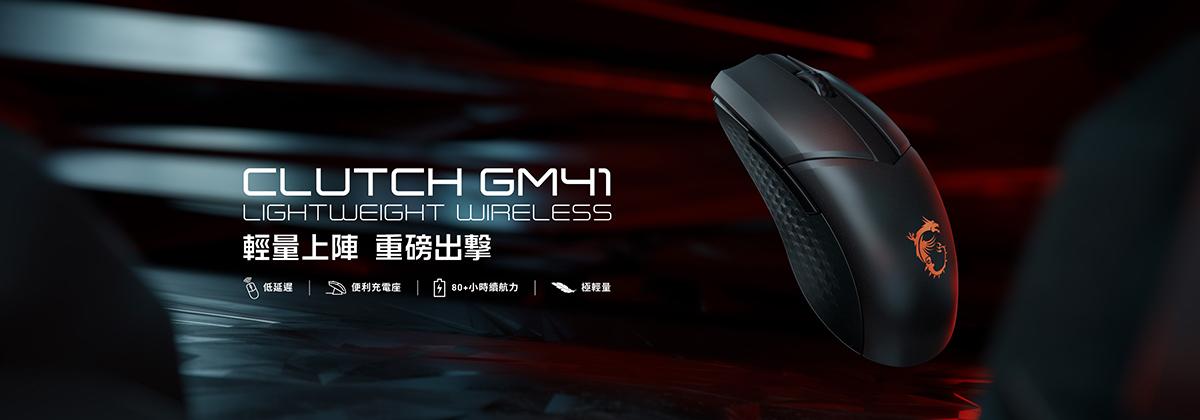 CLUTCH GM41