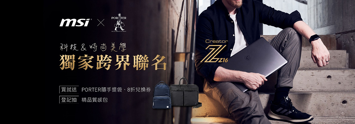 Creator Z16於PChome24h購物獨家推出與PORTER INTERNATIONAL品牌跨界聯名活動