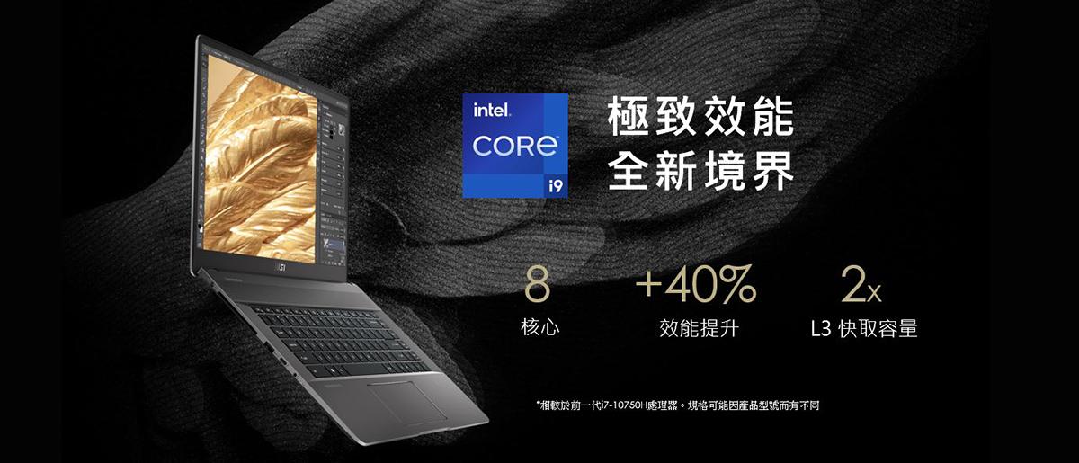 搭載最新第11代Intel® Core™ i9 處理器