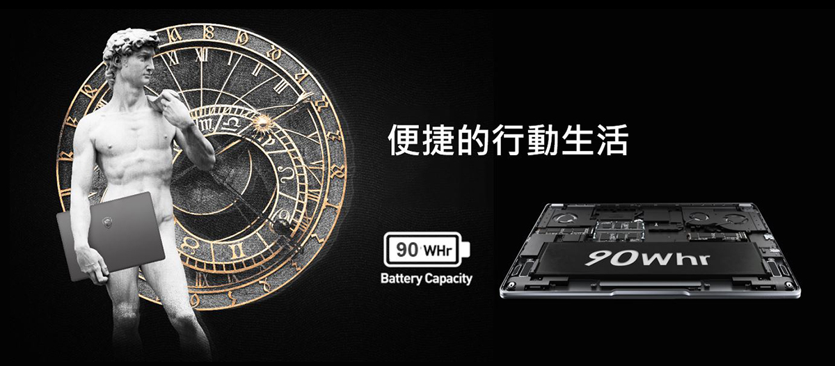 採用90Whr大容量電池能提供長效續航力