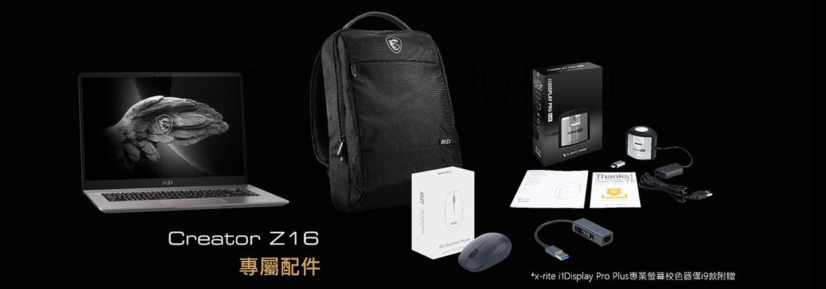 Creator Z16搭配價值超過萬元的專屬配件