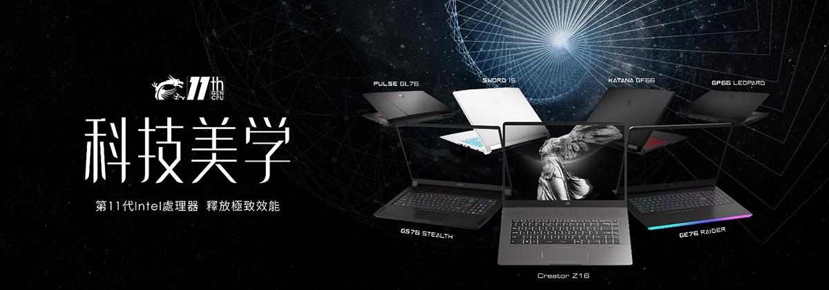 MSI全新系列筆電領先搭載第11代Intel ® Core™ H系列處理器