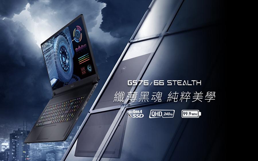 GS76/GS66 Stealth