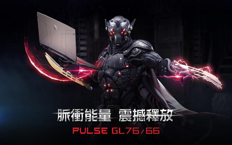 Pulse GL76/GL66