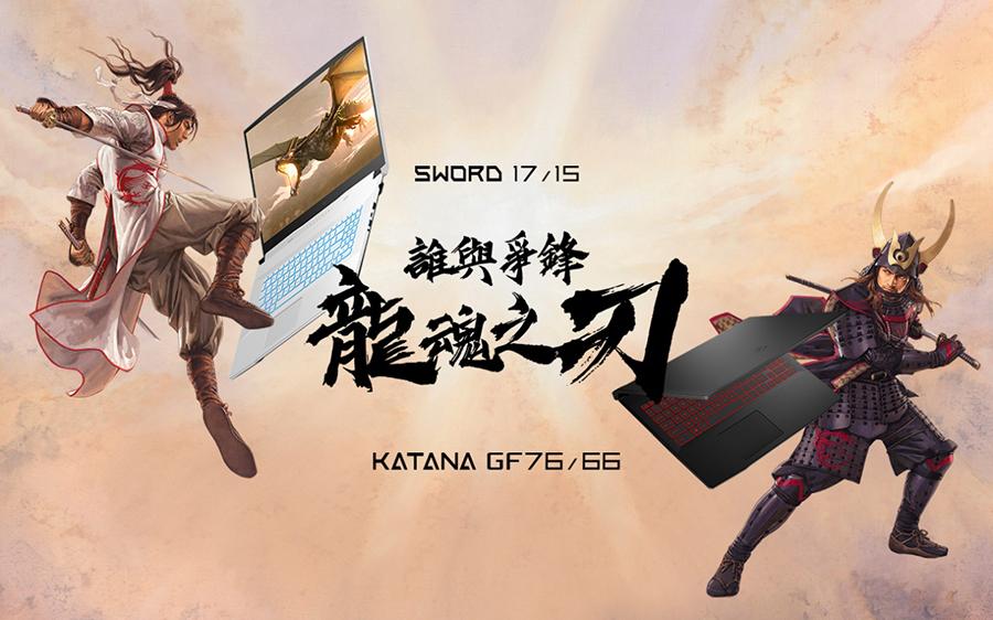 Sword / Katana GF