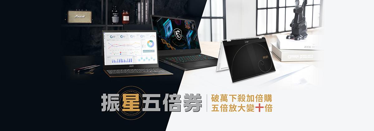 MSI宣布推出振「星」五倍券優惠方案,使用振興五倍券購買MSI指定款筆電享超過萬元折扣