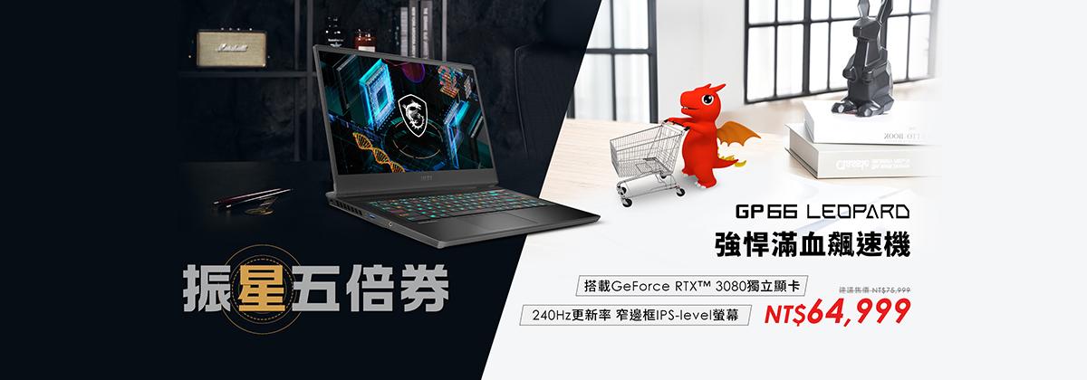 GP66 Leopard電競筆電挑戰GeForce RTX™ 3080同級最殺優惠