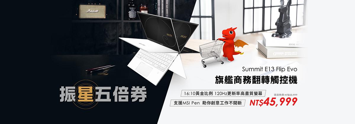 為專業工作人士打造的翻轉觸控商務筆電Summit E13 Flip Evo,振興券限定現省萬元