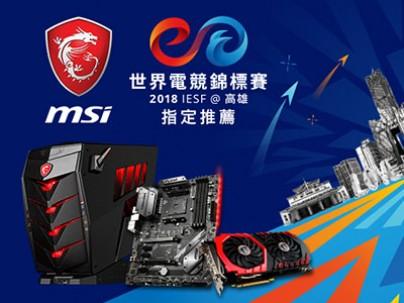 2018年10月30日 2018世界電競錦標賽x MSI微星科技盛大登場 ! <br  />超過50個國家、500位頂尖電競選手一同角逐最高的榮耀