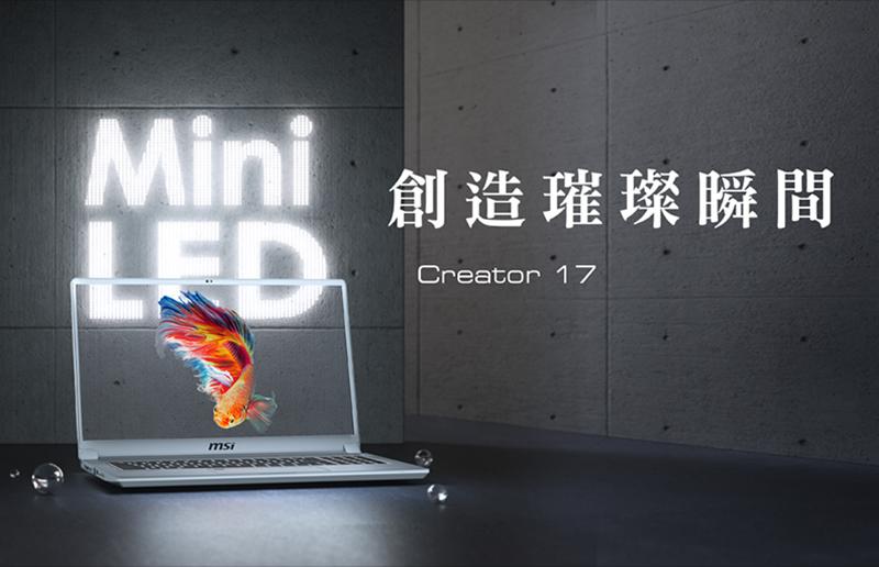 世界首款 搭載MINI LED創作者筆電 MSI Creator 17打造璀璨視覺饗宴