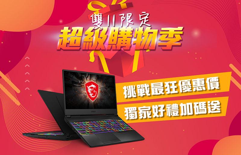 雙11限定!MSI超級購物季搶先開跑 電競筆電挑戰最狂優惠價 再享獨家好禮加碼送