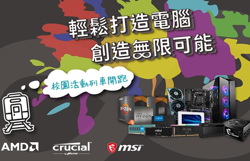 AMD、Crucial 與 MSI聯手偕同六所科大院校共同舉辦 「輕鬆打造電腦、創造無限可能」校園活動