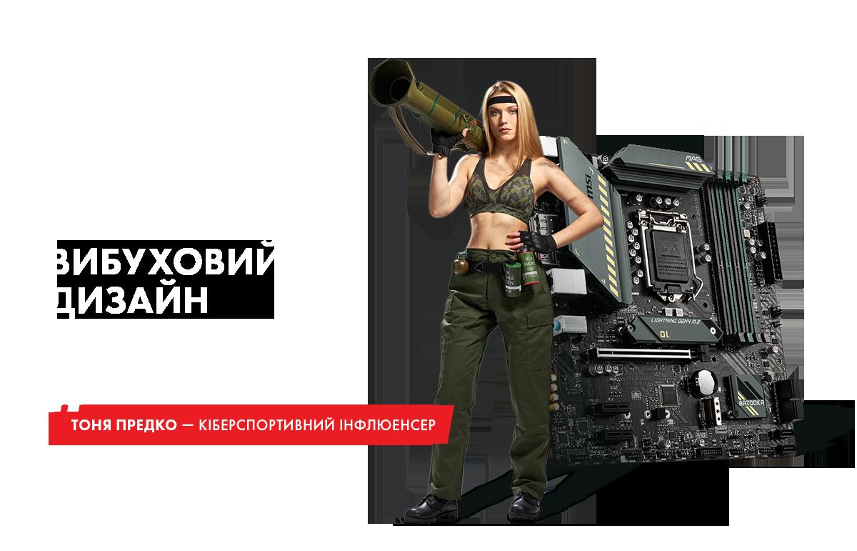 MAG B560M BAZOOKA